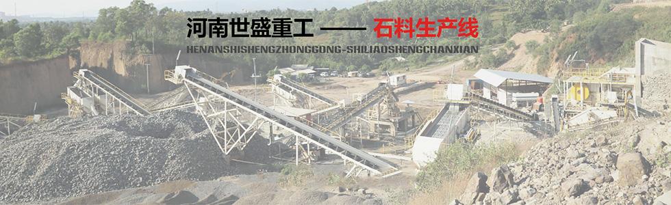 世盛机械石料生产线